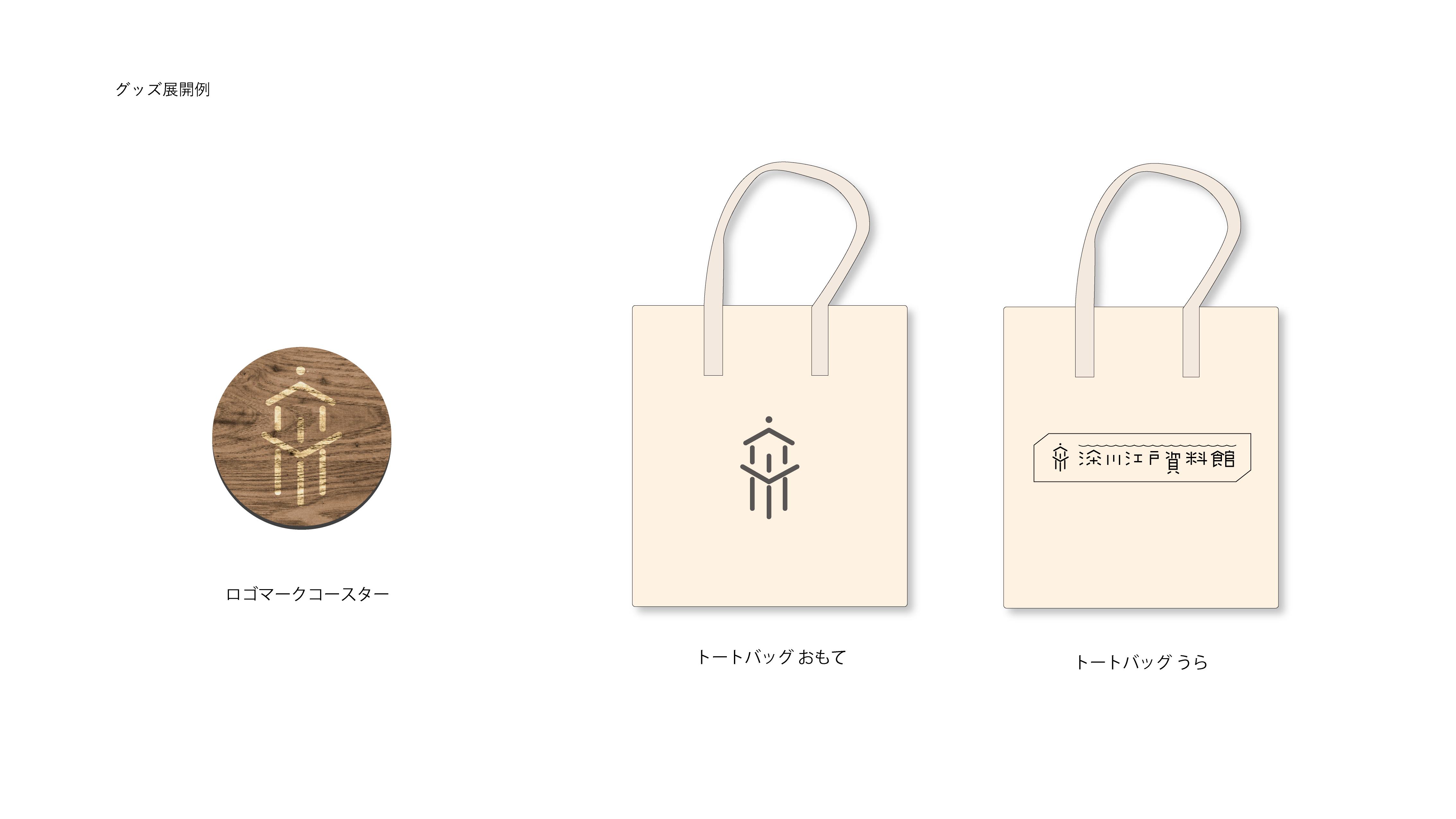 hukagawa_goods
